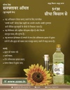 Sidha Kisan Se Organic Sunflower Oil Cold Pressed 5ltr